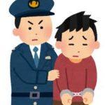 女子高生と淫行で逮捕!青少年条例の矛盾と問題点に批判殺到